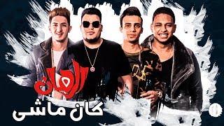 كان ماشي  - المدفعجية  / kan mashay el madfaagya