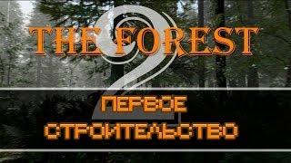 ====Прохождение The Forest #-2(Первое строительство )=====