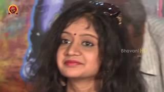 Buddareddy Palli Breaking News Movie Press Meet || Bhavani HD Movies