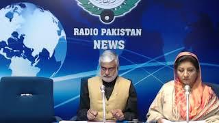 Radio Pakistan News Bulletin 8 PM  (16-12-2018)