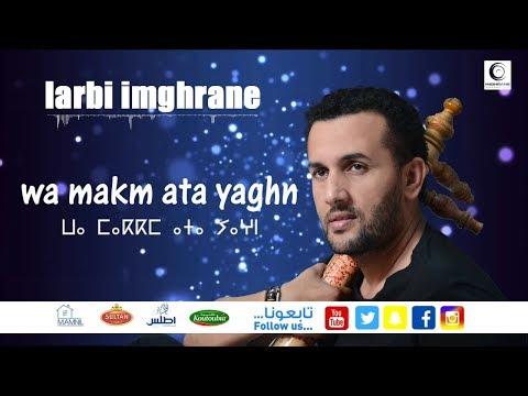 Larbi Imghrane - Wa Makm Ata Yaghn (Official Lyric Clip) | لعربي إمغران - واماكم أتا ياغن
