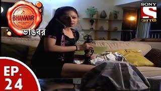 Bhanwar - ভাঙবর  - Episode 24 - Cyber Jaal
