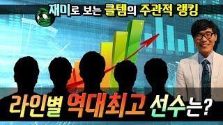 [꿀템TV] 클템의 주관적인! 라인별 역대최고 선수 별별랭킹!!