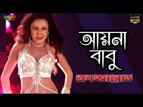 Xxx Mp4 Ayna Babu Crime Road Bipasha Kabir New Bangla Movie Song HD 2017 3gp Sex