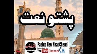 PASHTO NAAT 2019/// By upload Pashto New Naat Chenal ...Islamic pashto Naat