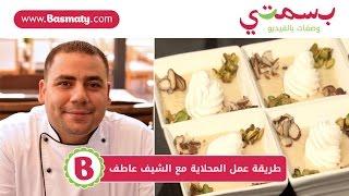 طريقة عمل المحلاية : الحلويات الشامية من بسمتي - www.basmaty.com