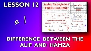 Arabic for beginners: Lesson 12 - Difference between the Alif and Hamza