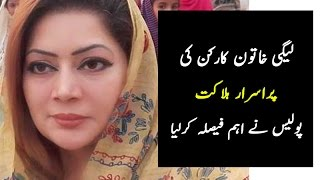 PMLN Ki Qarqon Ki Pur Israr Moat   Police Ney Eham FasilaKar Liya