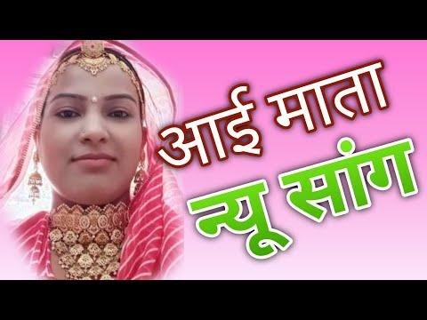 Xxx Mp4 Rajasthani Songs Aai Mata Ji Katha 1 Part 9987453648 3gp Sex