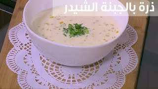 ذرة بالجبنة الشيدر | أميرة شنب