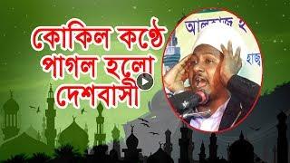 Bangla Waj Mahfil মধুর সুরেলা নতুন ওয়াজ Mufti Mohsinul Karim Bin Kasem New Mahfil