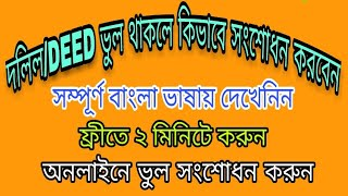HOW TO CORRECTION DEED /DOLIL via ONLINE | Within 2mins | full Details in Bengali