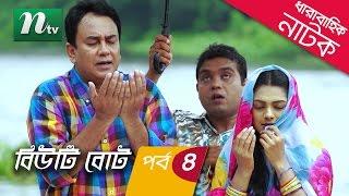 Eid Special Bangla Natok - Beauty Boat (বিউটি বোট) by Zahid Hasan & Tisha | Episode 04 | 2016