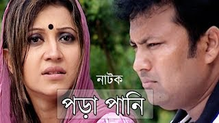 Bangla comedy natok   Pora pani  ft - Siddikur Rahman, Nafisa, Shamim, Monira Mithu