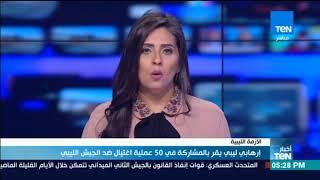 أخبار TeN - إرهابي ليبي يقر بالمشاركة في 50 عملية اغتيال ضد الجيش الليبي