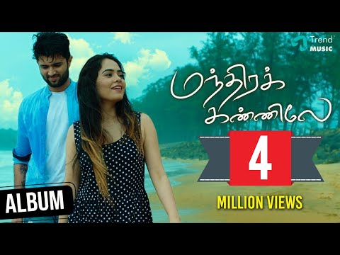 Xxx Mp4 Mandhira Kannilae Music Video Vijay Devarakonda Chinmayi Kabilan Vairamuthu TrendMusic 3gp Sex