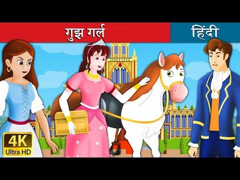 Xxx Mp4 गुझ गर्ल Goose Girl In Hindi Kahani Fairy Tales In Hindi Story In Hindi Hindi Fairy Tales 3gp Sex