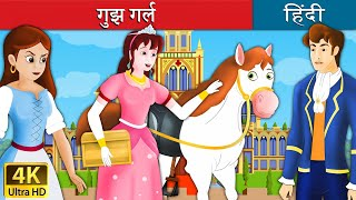 गुझ गर्ल   Goose Girl in Hindi   Kahani   Story in Hindi   Hindi Fairy Tales