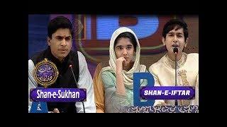 Segment: - Shan-e-Sukhan - Bait Bazi  - 22nd June 2017