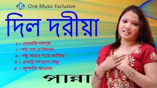 Dil Dori (দিল দরিয়া) Panna   Bangla New Song 2017   Ful Album Song