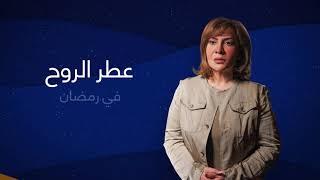 ترويج 3 مسلسل عطر الروح | قريبا في رمضان 2018