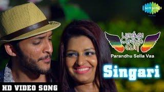 Parandhu Sella Vaa - Namma Ooru Singari   நம்ம ஊரு சிங்காரி   HD Video Song