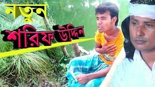 ওবিকল শরিফ উদ্দিনের গলাই গান গাইছে এই ছেলে / shorif uddin song bangla