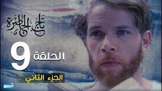 Tej El Hadhra Episode 09 Partie 02