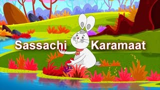 Sassachi Karamaat - Marathi Goshti For Children | Marathi Story For Children with Moral