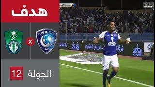 هدف الهلال الثاني ضد الأهلي (سالم الدوسري) ضمن الجولة 12 من الدوري السعودي للمحترفين