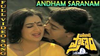 Andham Saranam Ghachami Video Song | Pasivadi Pranam Movie | Chiranjeevi, Vijayasanthi, Sumalatha