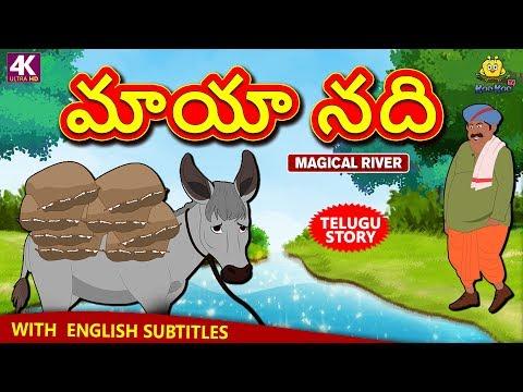 Xxx Mp4 Telugu Stories For Kids మాయా నది Magical River Telugu Kathalu Moral Stories Koo Koo TV 3gp Sex