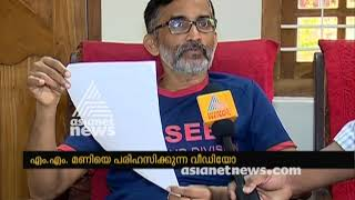 KSEB official suspended for sharing video against MM Mani
