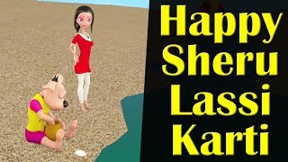 Happy Sheru Lassi Karti || Happy Sheru || Funny Cartoon Animation || MH One