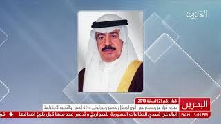 البحرين: سمو رئيس الوزراء يصدر قرار رقم (2) لسنة 2018