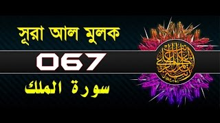 Surah Al-Mulk with bangla translation - recited by mishari al afasy