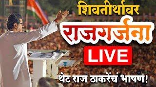 संपूर्ण भाषण Raj Thackeray शरद पवारांच्या भेटीनंतर राज ठाकरे पहिल्यांदाच शिवतीर्थावर भाषण Mumbai MNS
