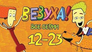 Везуха! - Сборник 2 (все серии подряд с 12-23) Мультфильм для детей и взрослых