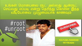 HOW TO ANDROID MOBILE ROOT OR UNROOT -TAMIL