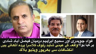 Rauf Klasra shares what actually happened between Fawad Chaudhary&Sami Ibrahim| Eye Witness account.