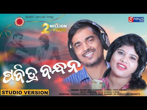Xxx Mp4 Pabitra Bandhan Odia New Special Rakhi Song Kumar Bapi Chameli Studio Version 3gp Sex