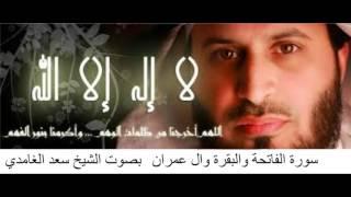 سورة الفاتحة والبقرة وال عمران بصوت الشيخ سعد الغامدي