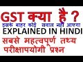 GST Bill Explained सम ब ध त सबस महत वप र ण प रश न What Is GST In Hindi Goods And Service Tax mp3