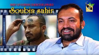 Soubin Shahir | Best Director | Parava | Cochin Haneefa Film Award Night 2018 | Sudani from Nigeria