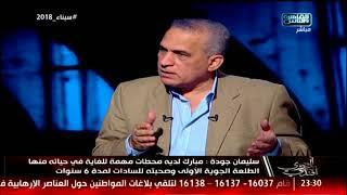 المصري أفندي  لقاء مع الكاتب الصحفي سليمان جودة