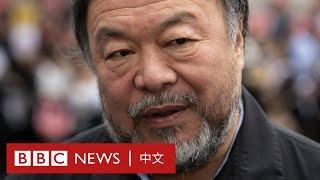 艾未未:「若逃犯條例得到通過,每個港人將面臨危險」- BBC News 中文  一國兩制 逃犯條例 