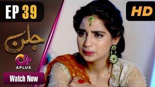 Jallan - Episode 39 | Aplus ᴴᴰ Drama | Saboor Ali, Imran Aslam, Waseem Abbas | Pakistani Drama