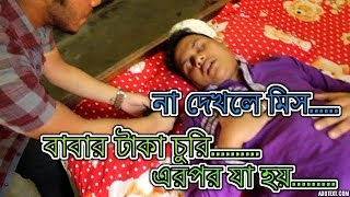 Pocket maar cele|পকেটমার ছেলে|Bangla funny video 2017 hd