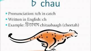 Bangla Bornomala বাংলা বর্ণমালা