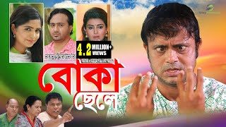 Boka Chele | বোকা ছেলে । Akhomo Hasan & Nayan Babu । Bangla Natok 2018
